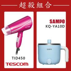 【超殺組合】日本TESCOM 大風量遠紅外線負離子吹風機 TID450TW