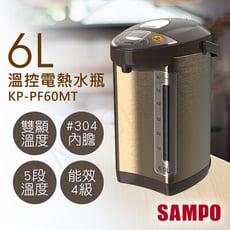 【聲寶SAMPO】6L溫控電熱水瓶 KP-PF60MT