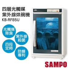 【聲寶SAMPO】四層光觸媒紫外線烘碗機 KB-RF85U