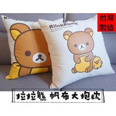 【Hypnos精品寢具】拉拉熊-帆布抱枕