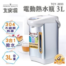 【愛生活】大家源 ( TCY-2033 ) 3L / 3公升 三合ㄧ 電動熱水瓶 / 電熱水瓶