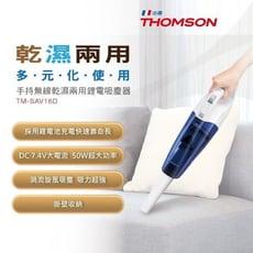 【愛生活】THOMSON湯姆盛 ( TM-SAV16D ) 乾濕兩用手持無線吸塵器