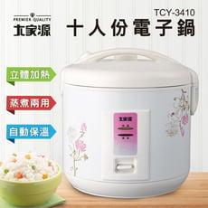 【愛生活】大家源 ( TCY-3410 ) 十人份 / 10人份 多功能電子鍋 / 飯鍋