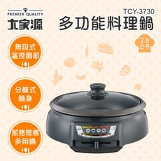 【愛生活】大家源 ( TCY-3730 ) 2.8公升 多功能料理鍋 電火鍋
