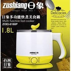 【愛生活】日象 Zoueshoai ( ZOEI-6188P )1.8L 多功能快煮美食鍋 料理鍋