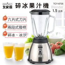 【愛生活】大家源 (  TCY-6735 )1.5公升不鏽鋼樂活碎冰果汁機