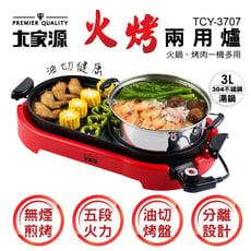 【愛生活】大家源 ( TCY-3707 )3L / 3公升 火烤兩用爐 烤爐 火烤爐