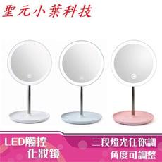 LED觸控補光化妝鏡 360度無死角美妝鏡 觸控式LED燈 梳妝臺鏡子 三段調光 現貨免運