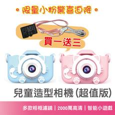 超值限量組盒兒童造型相機+32G記憶卡