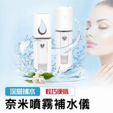 奈米噴霧補水美容儀 美容儀 化妝水補水儀 保濕噴霧 USB充電 補水儀 噴霧儀 補水器 最新黑科技