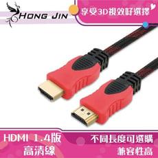 宏晉3C HDMI線 1.5米 (HDMI 1.4版)