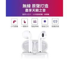 i9S 藍牙無線耳機
