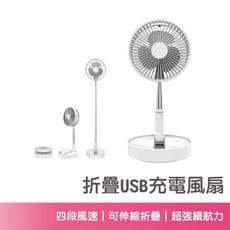 【台灣現貨】8吋伸縮折疊USB充電風扇 折疊扇 折疊伸縮風扇 伸縮立扇 USB充電風扇 迷你風扇 落