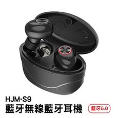 HJM-S9雙耳無線藍牙耳機 藍芽5.0最新版