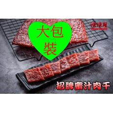 味味屋招牌肉干/豬肉乾/豬肉片/豬肉絲任選(大包裝)