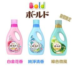 【日本熱銷】 P&G Bold 衣物柔軟精 洗衣精