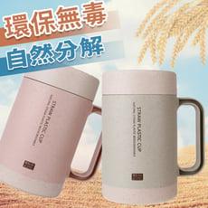 環保小麥天然陶瓷保溫杯 陶瓷 保溫 馬克杯 環保 水杯 咖啡