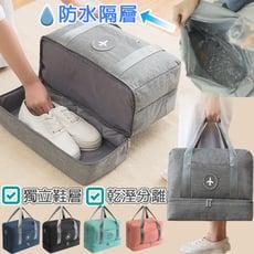 乾濕分離防水運動旅行袋 防水包 收納袋 行李袋 手提袋
