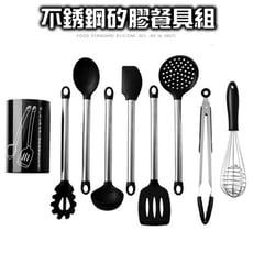 食品級矽膠不銹鋼廚具套組 廚具組 餐具組 (含收納桶)