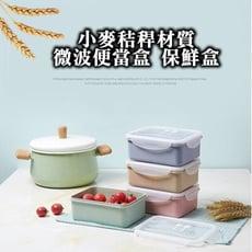 健康小麥秸稈單格微波便當盒(含餐具) 保鮮盒 餐盒