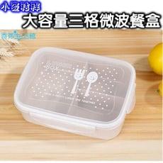 健康環保小麥秸稈大容量三格微波餐盒 便當盒 (可微波)