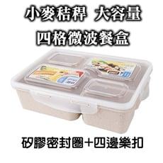 健康環保小麥秸稈大容量四格微波餐盒 便當盒