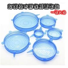 超彈性矽膠保鮮蓋套組 拉伸矽膠保鮮真空蓋 拉伸矽膠立體保鮮蓋 保鮮蓋 多功能碗蓋 保鮮碗蓋(六件一組
