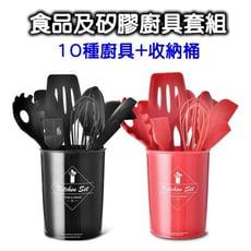 食品級矽膠廚具套組 廚具組 餐具組 (含收納桶)