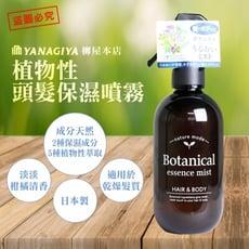 【柳屋】植物性頭髮保濕噴霧240ml