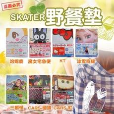 【SKATER】野餐墊/7款