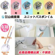 【山崎産業】超人氣第二代抗菌浴室風呂刷 日本進口