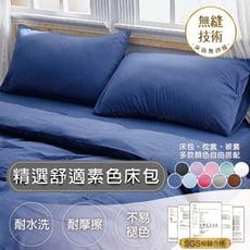 精選舒適素色床包組(單、雙、加大均一價)