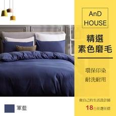 精選舒適素色-加大床包一入【軍藍】贈四效合一竹炭被雙人尺寸一入