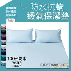 100%防水抗螨透氣床包式保潔墊-枕套/單人/雙人/加大均一價