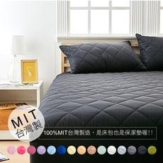 MIT炫彩防汙保潔-枕套