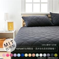 MIT炫彩防污床包式+枕套保潔墊三件組-(單人/雙人/加大均一價)