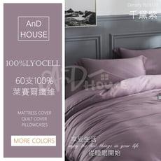 300織頂級天絲Lyocell-素色雙人床包組【千黛紫】