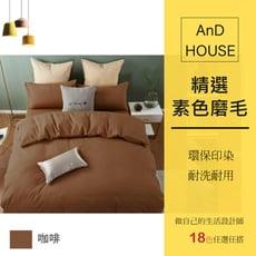 精選舒適素色-枕套一對【咖啡】