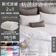 精選素色雙效合一吸濕排汗防螨抗菌新式涼被/兩用被床包組-雙人五件式
