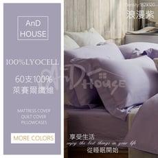 300織頂級天絲Lyocell-素色枕套一對【浪漫紫】