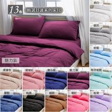 精選舒適素色床包被套組(單、雙、加大均一價)