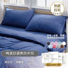 精選舒適素色-單人床包(不含枕套)