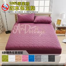 100%專業級防水保潔墊(單人/雙人/加大) 床包枕套組