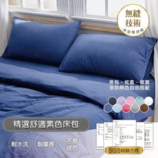 精選舒適素色-加大床包被套組