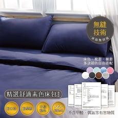 精選舒適素色-特大床包被套組