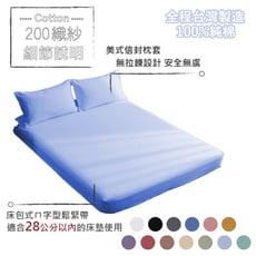 台灣精梳純棉200織床包組-雙人