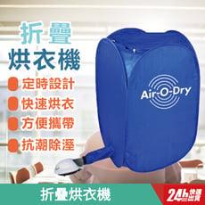 【現貨!小藍烘衣機】便攜式 摺疊烘衣機 免安裝 迷你烘乾機 折疊烘衣機 寶寶烘衣機 旅行摺疊烘乾器