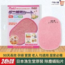 日本原裝 除塵蟎貼片 除螨片 消除塵螨 三個月消滅 誘補貼 除蟎貼片 補蟎神器 塵蟎片 防蟎墊
