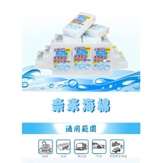 強力去汙奈米科技海綿神奇海綿 納米去污海綿