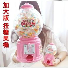 韓版 扭糖果機(大號) Girlwill 糖果機 大號扭糖機 大型糖果機 扭蛋機